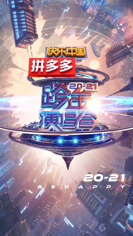 2020-2021湖南卫视跨年演唱会再度落地海口,全程用车服务有长沙华安汽车租赁有限公司提供!